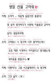 お 誕生 日 おめでとう 韓国 語