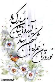 Image result for تبریک سال 1396