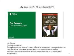 по книге карьера менеджера ли якокка Реферат по книге карьера менеджера ли якокка