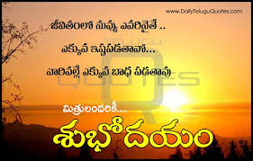 Best Telugu Quotes And Good Morning Quotes On Life Motivation Simple Quotation Pics In Telugu