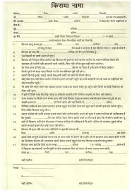 Lease Agreement Format India Typing Rent Agreement Download Rent Agreement