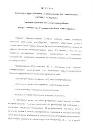 Программа по предмету Основы электротехники по профессии  Рецензия 2 1