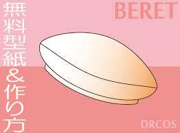 ベレー 帽 の 作り方