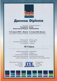 Дипломы и награды usa group Россия Диплом участника russia building week 2002 г