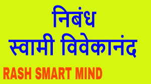 hindi essay on swami vivekanand  hindi essay on swami vivekanand