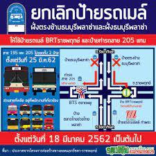 ยกเลิกป้ายรถเมล์ธนบุรีพลาซ่า... - Phong Prasertsang