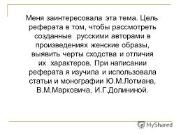 Презентация на тему Реферат Образ провинциальной барышни в  2 Меня заинтересовала