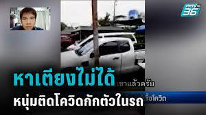 หนุ่มคลองเตยติดโควิด-19 หาเตียงไม่ได้ กักตัวในรถ กลัวแพร่เชื้อชุมชน :  PPTVHD36