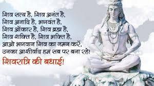Happy MAHA SHIVRATRI Shayari