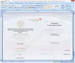 Диплом стандарт ФГОС СПО Скриншоты
