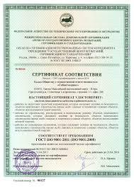 Сертификация iso iso Получить сертификат iso  Основные этапы