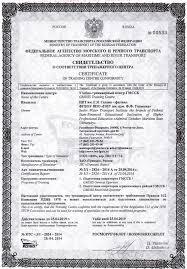 АДОИПК Краткосрочные курсы подготовки оператора ГМССБ для  Лицензия