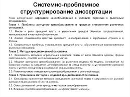 Автореферат кандидатской диссертации образец ДагФиш Рыба  Объем автореферата кандидатской диссертации составляет 1 печатный лист что в несколько раз меньше объема диссертации 67 листов