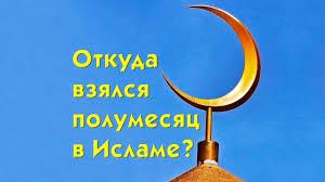 является ли полумесяц символом ислама лунный календарь