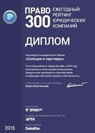 Премии дипломы благодарности юридической фирмы Солнцев и   Право ru Рейтинг юридических компаний России интеллектуальная собственность 2015