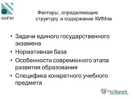 Презентация на тему Структура и содержание контрольных  3 Факторы