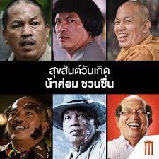 สุขสันต์วันเกิด🎂 น้าค่อม ชวนชื่น... - Major Cineplex Robinson Phetchaburi
