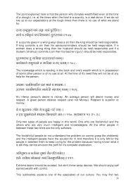 sanskrit subhashitas english meaning 23 24
