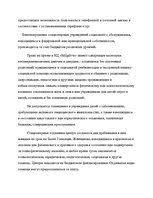 Отчет по практике социального работника Радуга города Ростова Права и обязанности социального работника Отчет по практике выполняется с помощью компьютера на одной стороне Дата Название нами