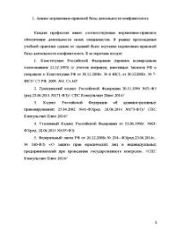 Отчет по практике магистранта по конфликтологии на примере ПАО М  Отчёт по практике Отчет по практике магистранта по конфликтологии на примере ПАО М