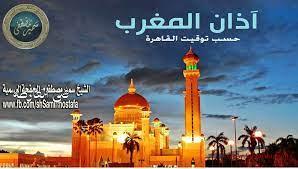 توقيت الصلاة المغرب في العين