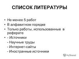 Презентация на тему ШКОЛЬНЫЙ РЕФЕРАТ Простой бумаги светлый лист  12 СПИСОК ЛИТЕРАТУРЫ