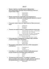 Контрольная контрольная по психологии скачать бесплатно Тест  Контрольная контрольная по психологии скачать бесплатно Тест Тестирование Работа Задание гениальность личность темперамент индивид ощущение мышлении