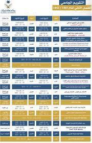 اتحاد طلاب جامعة نجران (@UNinajran)