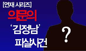 김정남 의문에 대한 이미지 검색결과