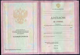 russian laws in the field of education for foreigners appendix to the secondary vocational training diploma
