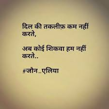 Jb Ach Tha Quotes In Hindi
