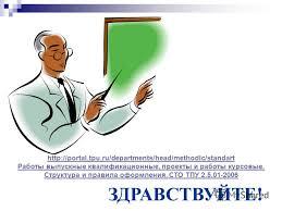 Презентация на тему ЗДРАВСТВУЙТЕ Работы выпускные  1 ЗДРАВСТВУЙТЕ
