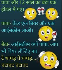 latest jokes in hindi images pics with