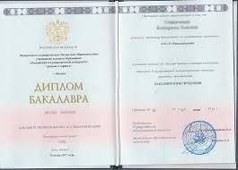 Заполнение диплома бакалавра нового образца годов в Москве Юриспруденция