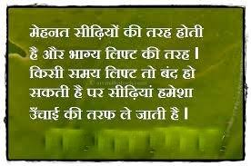 Happy New Year 2014 Motivational Quotes Wallpaper in Hindi | Happy ... via Relatably.com