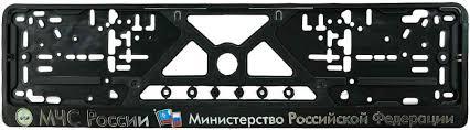 "<b>Рамка</b> номера ""МЧС России"", черная, тиснение <b>Mashinokom</b> ..."