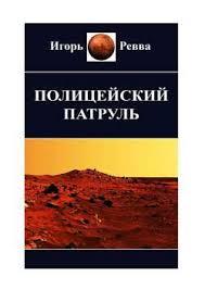 <b>Игорь Ревва</b> книга <b>Полицейский патруль</b> – скачать fb2, epub, pdf ...