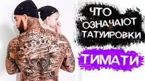 что значат все татуировки тимати Inc патруль