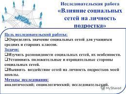Презентация на тему Исследовательская работа Влияние социальных  3 Исследовательская работа