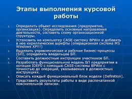 Проектирование информационных систем Обследование и анализ  УРОВЕНЬ А2 Этапы выполнения курсовой работы