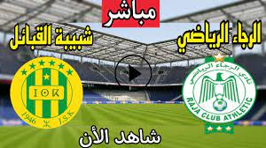مباراة الرجاء الرياضي ضد شبيبة القبائل نهائي كأس الكنفدرالية - YouTube