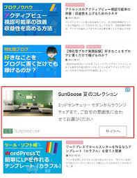 アドセンス広告のクリック率が高い位置最適な数とサイズを解説 斉藤