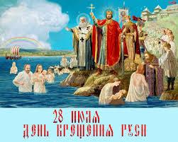 Картинки по запросу день крещения руси