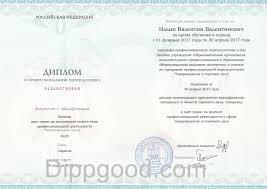 Купить диплом онлайн о профессиональной переподготовке  Купить диплом онлайн о профессиональной переподготовке Товароведение и торговое дело