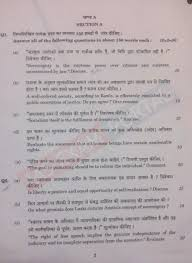 upsc ias mains optional philosophy paper exam paper   upsc ias mains optional philosophy paper 2 exam paper 2016
