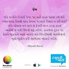 પ્રેમીત્રતા by siddharth chhaya do you have any such પ્રેમ by ank rawal do you have any such tiny gujarati tales to