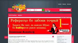 Авасто сайт рефератов и курсовых Сайты Таджикистана  Авасто сайт рефератов и курсовых