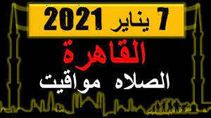مواقيت الصلاة فى القاهرة 7 يناير 2021 | القاهرة مواقيت الصلاه اليوم| Prayer  Times in Cairo - YouTube