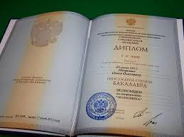 Российский диплом informat com ua Российский диплом