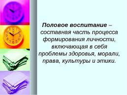 Реферат на тему половое воспитание kvartiry goryachij klyuch ru реферат на тему половое воспитание